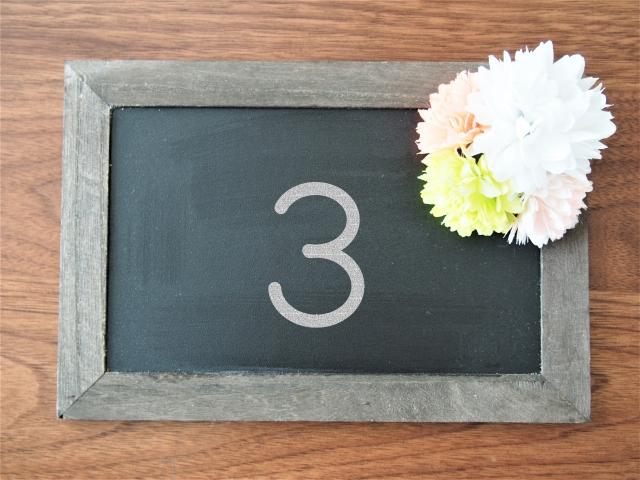 数字(3)花