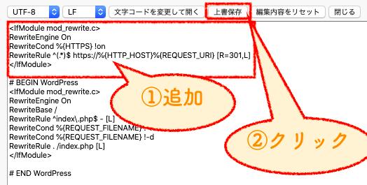 常時SSL6化