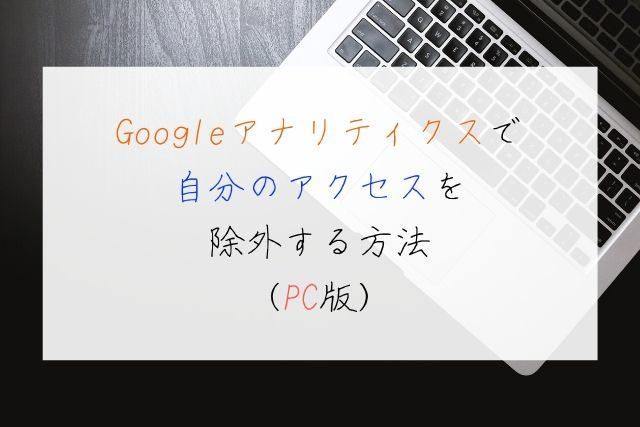 グーグルアナリティクスで自分のアクセス除外(PC版)