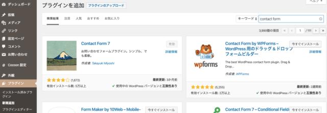 ContactForm7導入1