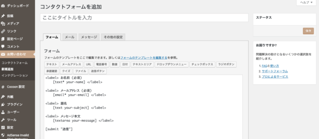 ContactForm7導入2