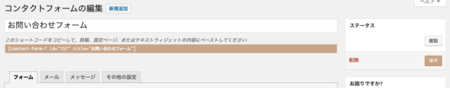 ContactForm7導入3