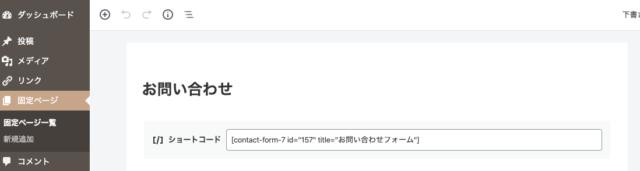 ContactForm7導入4