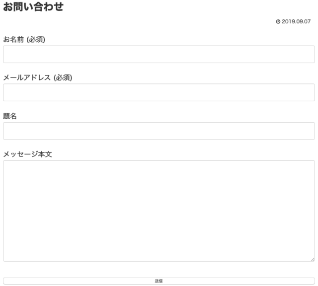 ContactForm7導入5