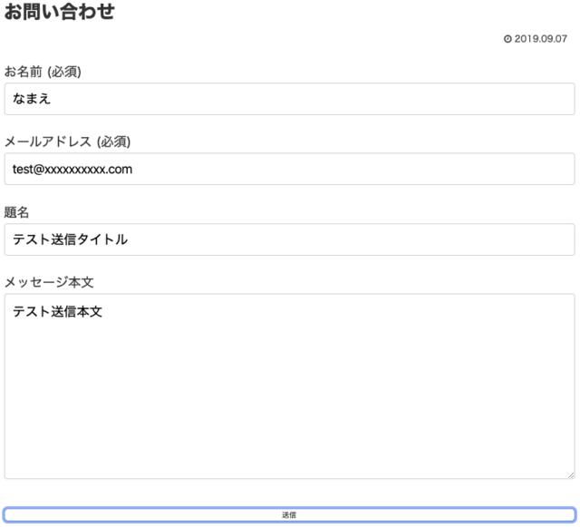 ContactForm7導入6