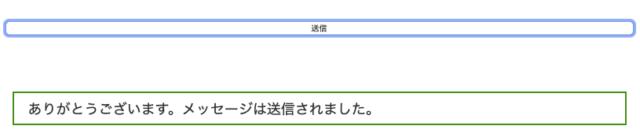 ContactForm7導入7