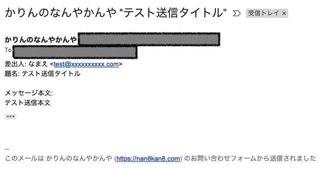 ContactForm7導入8